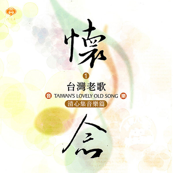 Ching-chi Liu & Old-song Orchestra – Gift of Love